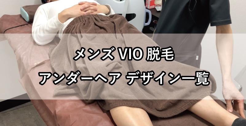 VIO脱毛,アンダーヘア,デザイン