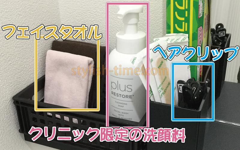 ゴリラクリニックの化粧室に置かれるスキンケア用品