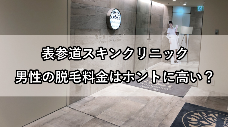 メンズ脱毛 表参道スキンクリニック