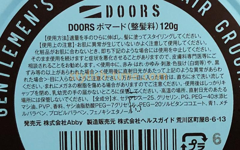 DOORSポマードの裏面記載の成分表