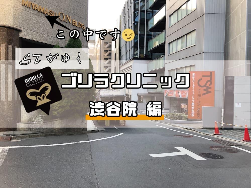 ゴリラクリニック 渋谷院