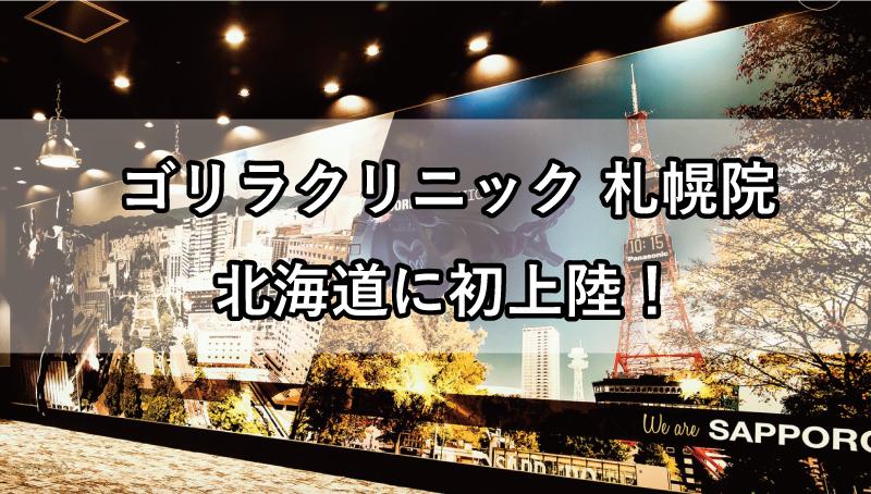ゴリラクリニック 札幌院