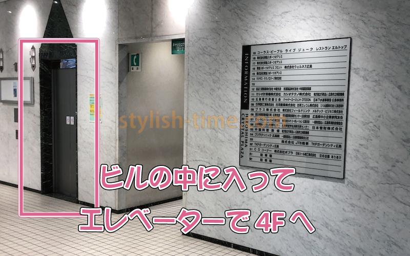 エレベーターで上がってゴリラクリニック広島院へ