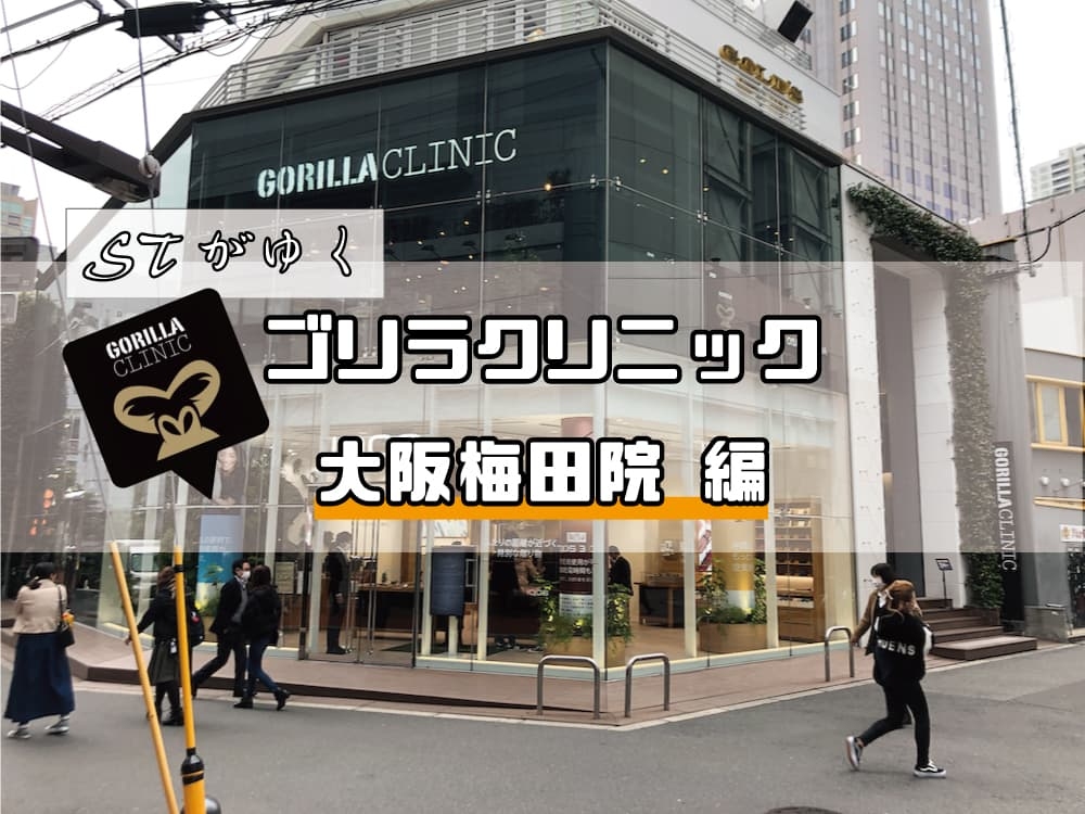 ゴリラクリニック 大阪梅田院に行ってきたレポート